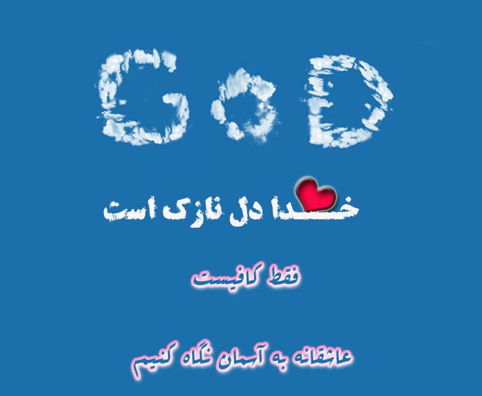 به از دل های خدا سوی پیامی بنده شکسته